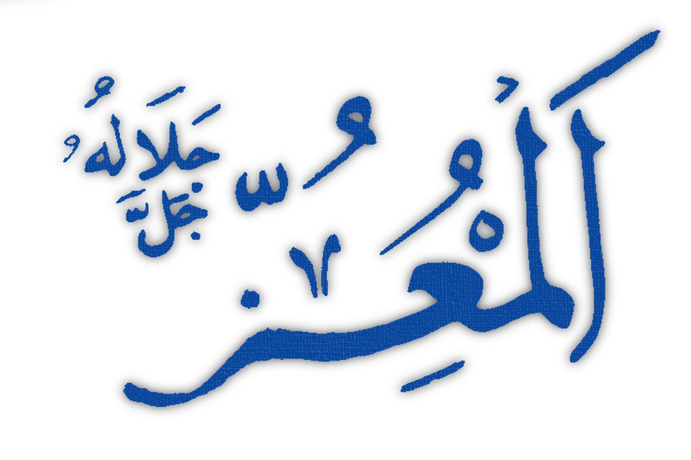 al-Mu'izzu