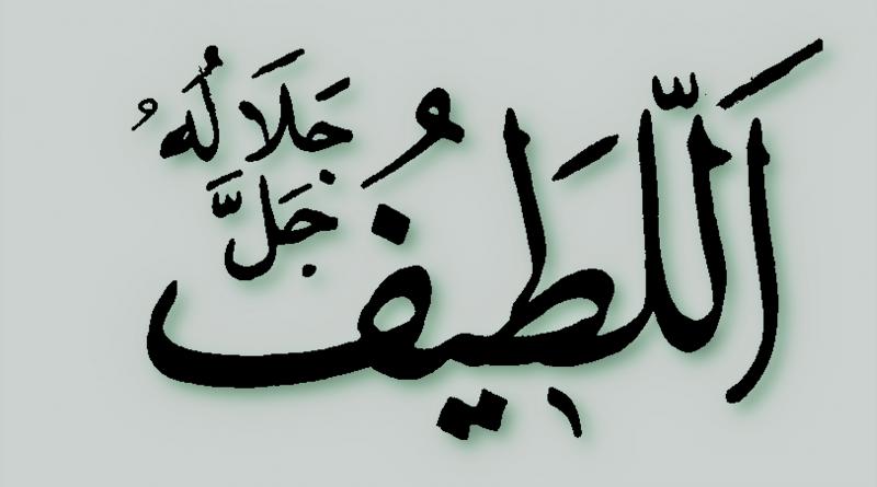 asmaul husna al-lathif