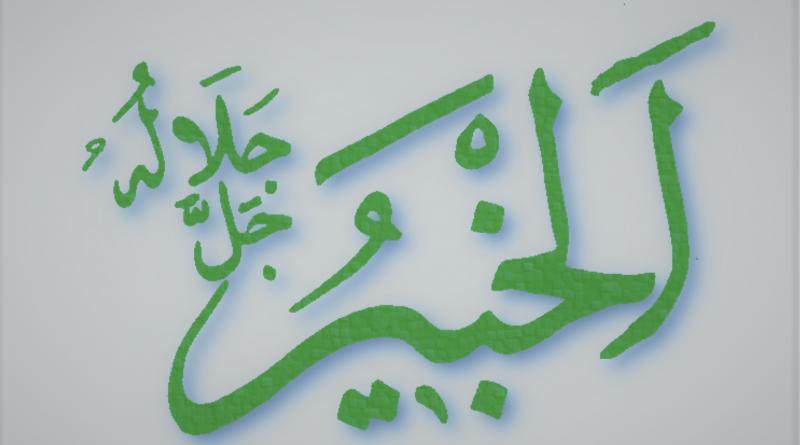 al-Khabir