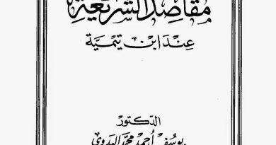Merumuskan Maqashid Syariah; Antara Ibnu Taimiyyah dan Jumhur Ulama