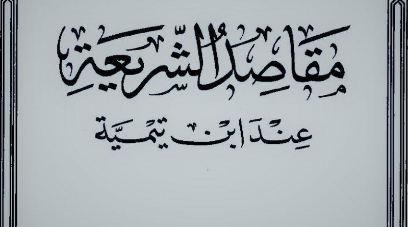 Asas-Asas Maqashid Syariah Menurut Ibnu Taimiyyah