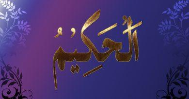 Al-Asmaul Husna (Al-Hakim)