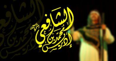 Mengomentari Keraguan Wael B. Hallaq Terhadap Imam al-Syafi'i sebagai Kreator Utama Ushul Fikih