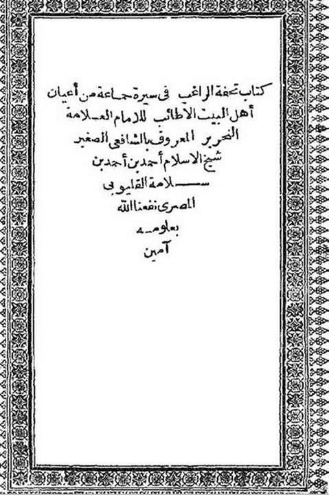 "Lembar judul buku ""Tuhfah ar-Raghib fi Sirah Jama'ah Min Ahl al-Bait al-Athayib"" karya Syihab al-Din al-Qalyubi (w. 1069 H/1658 M)"