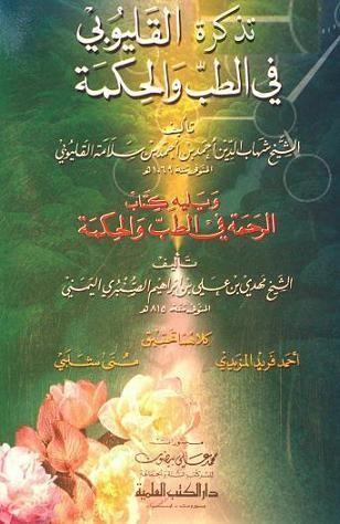 "Buku ""Tadzkirah al-Qalyuby fi ath-Thibb wa al-Hikmah"" karya Syihab al-Din al-Qalyubi (w. 1069 H/1658 M) [Beirut: Dar al-Kutub al-'Ilmiyyah]."